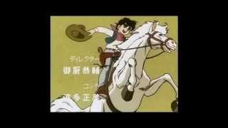 getlinkyoutube.com-カラオケ荒野の少年イサムED「オー・サンボーイ」カラオケ