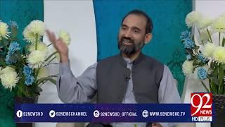 Subh e Noor (Allama Muhammad Iqbal) -21-04-2017- 92NewsHDPlus