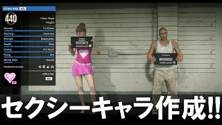 getlinkyoutube.com-【PS4でGTA5実況!】 美キャラを作るぜ!GTAオンラインのキャラ作成画面!! 細かなお化粧、メイクパーツなど色々!