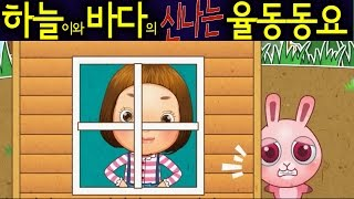 getlinkyoutube.com-숲 속 작은 집 (The Small House in the Forest) - 하늘이와 바다의 신나는 율동 동요  Korean Children Song