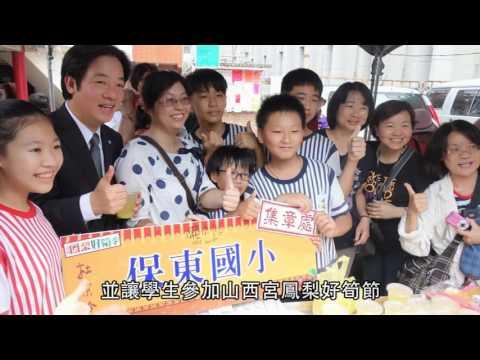 104年度保東國小鳳梨特色影片 - YouTube