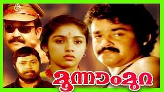 getlinkyoutube.com-Moonnam Mura | Malayalam Super Hit Full Movie | Mohanlal & Revathi