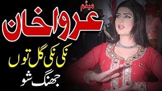 Nikki Nikki Gal Tun Na Pain | Madam Urwa Khan Letest Dance | Jang Latest Mujra Video