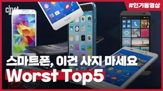 "getlinkyoutube.com-""이런 스마트폰 사지마세요"" 톱5"