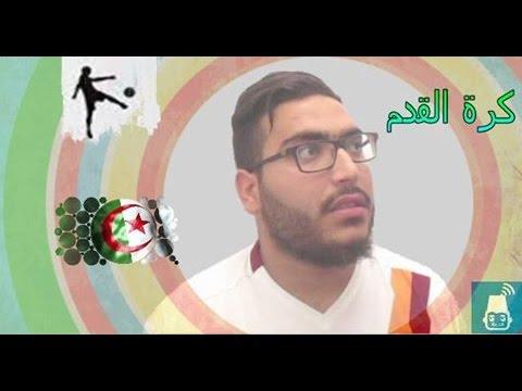 كرة القدم في الجزائر مشاركة ماحي وليد LE FOOTBALL EN ALGERIE