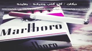 New Arabi Sad Song 2017