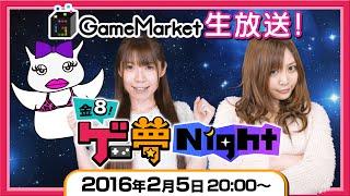getlinkyoutube.com-#2【LIVE】モンスト&パズドラでみんなとマルチプレイ生放送~金8!ゲー夢Night~【GameMarketのゲーム実況】