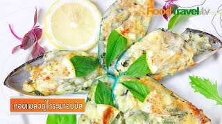 getlinkyoutube.com-หอยแมลงภู่โหระพาอบชีส Steamed Musseis with Basil and Cheese