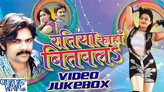 Ratiya Kaha Bitawal Na - Samar Singh - Video Jukebox - Bhojpuri Hit Songs 2016