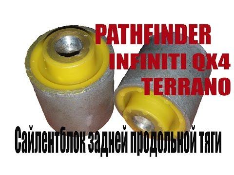 Pathfinder Nissan Сайлентблок задней продольной тяги   Патчфайндер полиуретан 55045-1w201