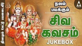 சிவகவசம்   மகாசிவராத்திரி சிறப்பு பாடல்கள்   தமிழ் பக்தி பாடல்கள்   Siva Kavasam   Maha Shivaratri