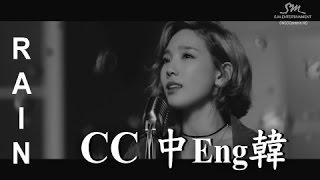 [1080p60] 160203 SNSD Taeyeon Rain MV Remixed 【中繁】【English】【韓文】 CC open