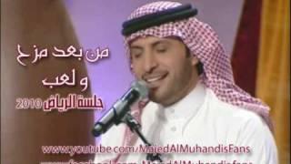 getlinkyoutube.com-من بعد مزح و لعب - ماجد المهندس Men b3d Mz7 O L3b - Majed Al Muhandis l