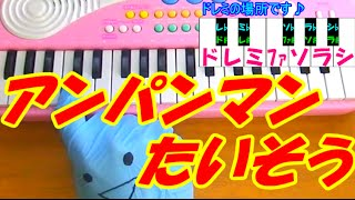 getlinkyoutube.com-1本指ピアノ【アンパンマンたいそう】簡単ドレミ楽譜 超初心者向け