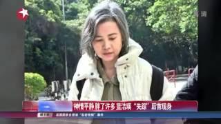 "getlinkyoutube.com-神情平静 胖了许多 蓝洁瑛""失踪""后首现身"