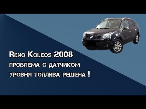 Где находится воздушный фильтр у Renault Колеос