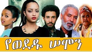 getlinkyoutube.com-Ethiopian Movie - Yewededu Semon Full 2015 ( የወደዱ ሰሞን)