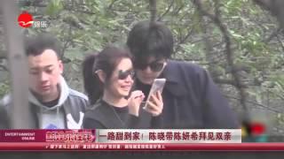 getlinkyoutube.com-《看看星闻》:一路甜到家!陈晓带陈妍希拜见双亲  Kankan News【SMG新闻超清版】