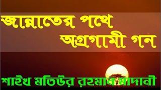 Bangla waz || জান্নাতের পথে অগ্রগামী গন || By Sheikh Motiur Rahman Madani