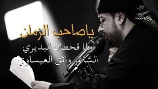 getlinkyoutube.com-ياصاحب الزمان - قحطان البديري