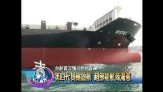 getlinkyoutube.com-台船首次獲以色列建船訂單