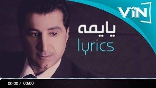 getlinkyoutube.com-Basm Al Ali - Ya yomah   (Lyrics)   باسم العلي - يا يومه