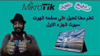 getlinkyoutube.com-شرح التعديل علي صفحه الهوت سبوت بnotepad