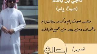 getlinkyoutube.com-الاسم غالي  ناجي بن باصم