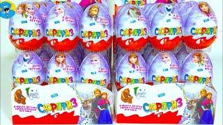 getlinkyoutube.com-Киндер Сюрпризы Холодное Сердце,Unboxing Kinder Surprise Frozen,Полная Коллекция Игрушек из Мультика