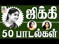 Thullatha Manamum Thullum Jikki Songs |  துள்ளாத மனத்தையும் துள்ள வைத்த ஜிக்கி பாடிய 50 பாடல்கள்
