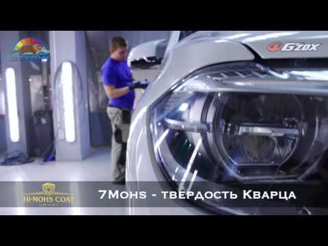 Жидкое стекло 'Hi-Mohs» G'zox на BMW-X5. Срок службы 5 лет. Детейлинг центр АвтоТОТЕММ