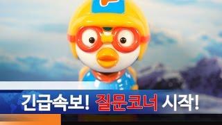 getlinkyoutube.com-뽀로로 장난감 애니 질문코너 일곱번째 ★뽀로로 뉴스 캐릭온 TV