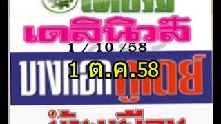 getlinkyoutube.com-หวยไทยรัฐ เดลินิวส์ บางกอกทูเดย์ งวดวันที่ 1/10/58