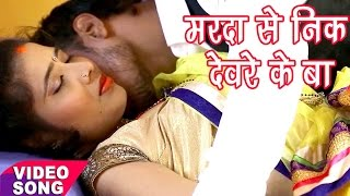मरदा से नीक देवरे के बा  - Rinku Ojha - Jawani Paani Chhorata - Bhojpuri Hot Songs 2017