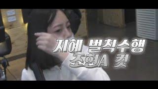 getlinkyoutube.com-철구 H1Z1 미션실패 벌칙 지혜 단발 (15.03.03 방송)