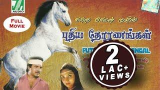 getlinkyoutube.com-Puthiya Thoranangal (1980) | Tamil Classic Full Movie | Jaishankar, Jayalatha |Tamil Cinema Junction