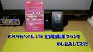 getlinkyoutube.com-ぷららモバイルLTE定額無制限プランを申し込んでみた