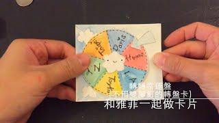 和雅菲一起做卡片Craft With Yaffil--轉轉幸運盤-不用雙腳釘的轉盤卡wheel card without Brad(教學影片\tutorial)