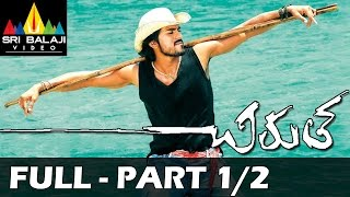 getlinkyoutube.com-Chirutha Telugu Full Movie Part 1/2 | Ram Charan, Neha Sharma | Sri Balaji Video