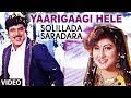 Yaarigaagi Hele || Solillada Saradara || Ambarish, Bhavya Malashri