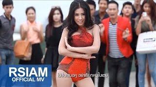 getlinkyoutube.com-โป๊ (ใจมันเพรียว) : ใบเตย อาร์ สยาม [Official MV] | BiToey Rsiam
