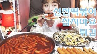 getlinkyoutube.com-신전떡볶이,참치마요컵밥,치즈스틱,튀김오뎅 :슈기의 먹방 [Shoogi's Eating Show] mukbang