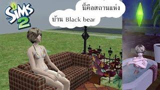getlinkyoutube.com-The sims 2 - นี้คือสถานแห่งบ้าน black bear  #2 zbing z.