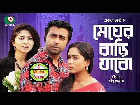 Romantic Bangla Natok | Megher bari jabo | Momo, Apurbo,Sporshia