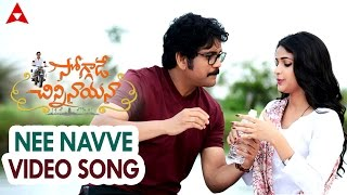 getlinkyoutube.com-Nee Navve Video Song || Soggade Chinni Nayana Songs || Nagarjuna, Lavanya Tripathi