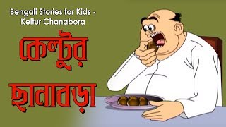 getlinkyoutube.com-Keltur Chanabora | Bengali Funny Cartoon | Nonte Fonte | Bengali Comic Series | 2015 New