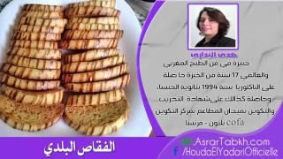 getlinkyoutube.com-الفقاص البلدي وأسراره ـ الشاف هدى اليداري خبيرة الطبخ