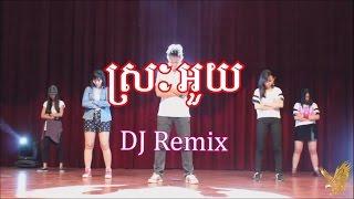 getlinkyoutube.com-Srak Ouy - Srak Uoy - DJ Remix - ស្រះអួយ - Remix music 2015 Khmer - Remix DJ Khmer song