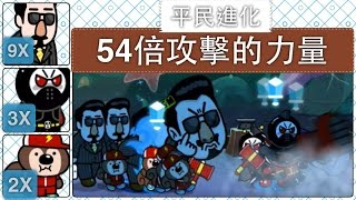 getlinkyoutube.com-LINE Rangers 240   252   264 平民進化的54倍攻擊力量 The power of 54X ATK (社長KSM   CEO KSM)