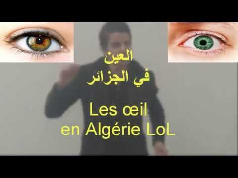 العين في الجزائر